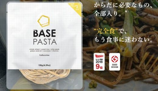 【完全食】BASE PASTA(ベースパスタ) 1食で必要な栄養素をパスタで摂っちゃう!