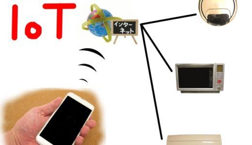 IoT家電で生活が快適! 初めてIoT家電を買うなら何が良い?