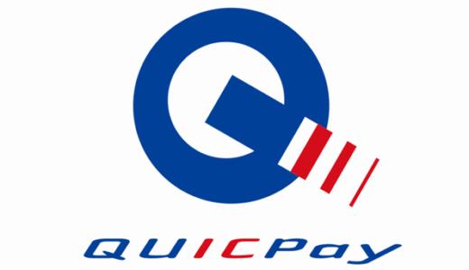 QUICPay(クイックペイ)ってなに? たった3分でQUICPayがわかる!