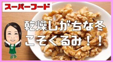 乾燥しがちな冬こそくるみを積極的に食べよう!
