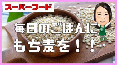 毎日のご飯にもち麦をプラスするとこんなにメリットが!